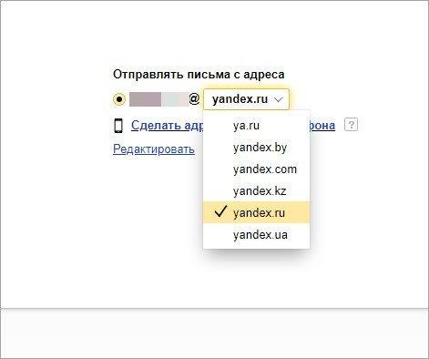 выбор домена