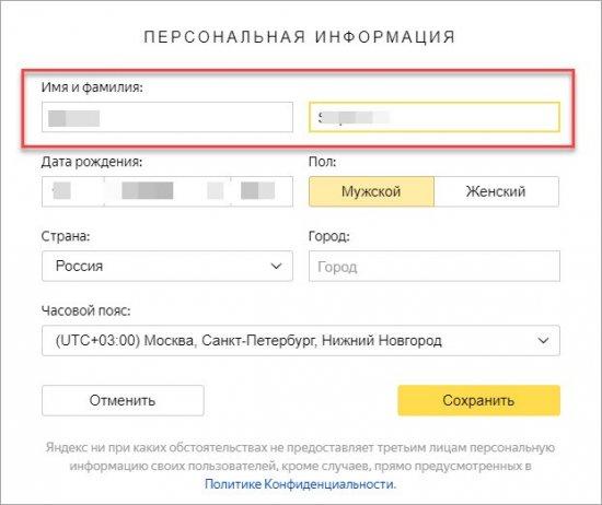 Изменение персональных данных