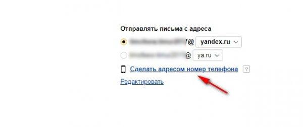 Изменить адрес электронной почты