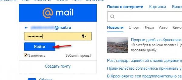 Как поменять пароль на майл.ру