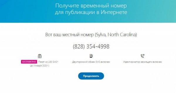 скайп номер