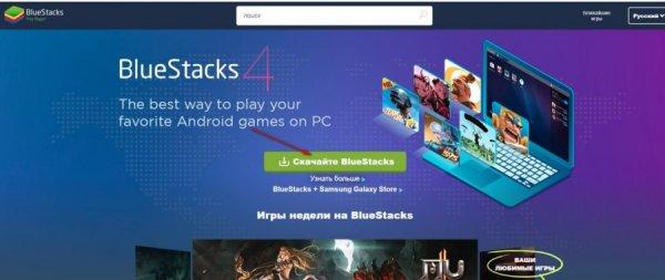 Эмулятор BlueStacks