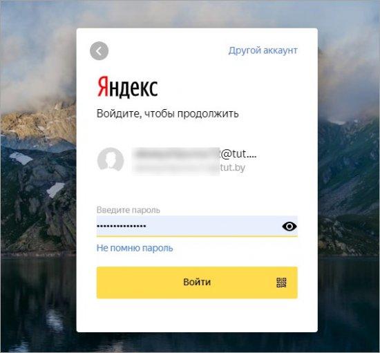 вход в Яндекс