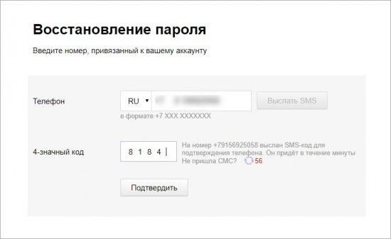 смс-код