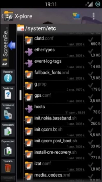 раздел Root/system/etc/