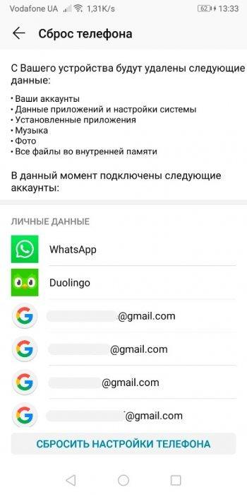 сброс телефона