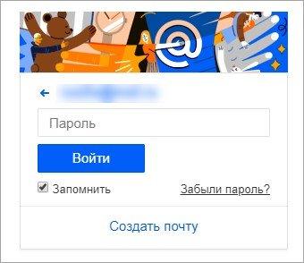 пароль