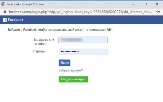 вход на страницу Фейсбука