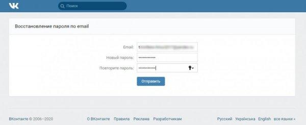 Восстановление пароля ВК