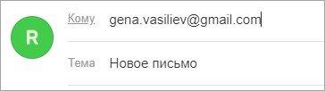 адрес email