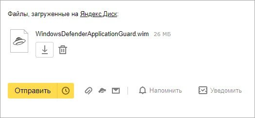 отправка файлов