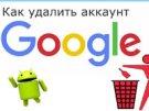 удаление аккаунта гугл на андроиде