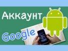 Гугл на телефоне с Андроидом