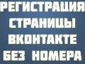 Регистрация Вконтакте без телефона