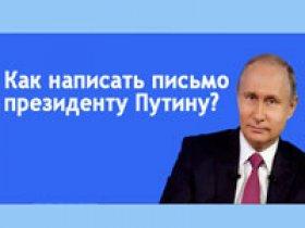 Как написать Путину письмо