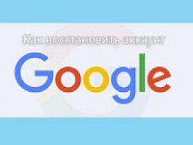 восстановление Google