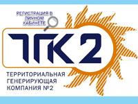ТГК 2