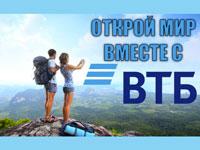 ВТБ 24 Тревел
