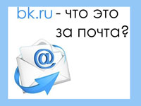 электронная почта bk.ru
